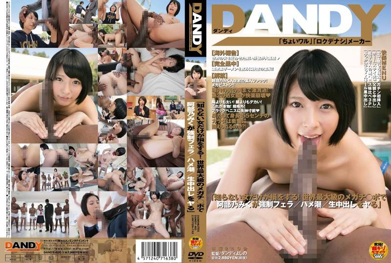 1dandy00400pl.jpg