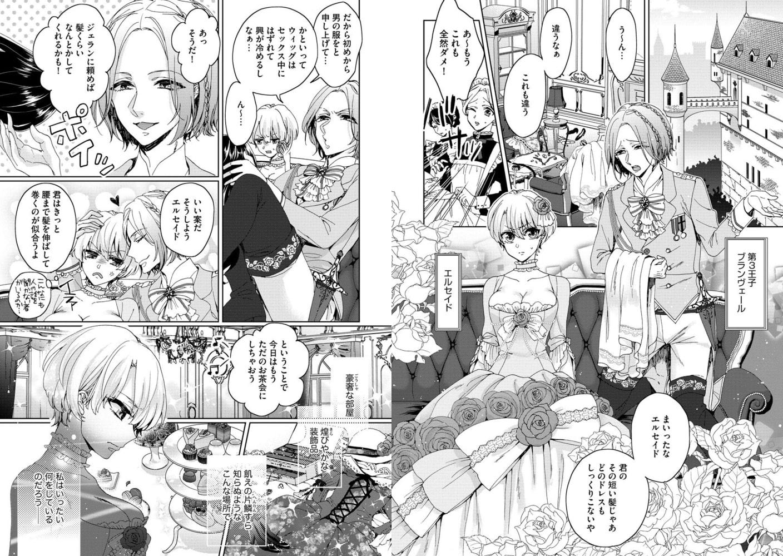 【狂王子の歪な囚愛〜女体化騎士の十月十日〜 2話】サンプル画像