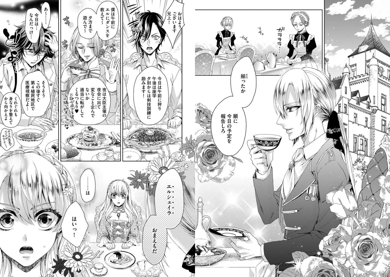 【狂王子の歪な囚愛〜女体化騎士の十月十日〜 4話】サンプル画像