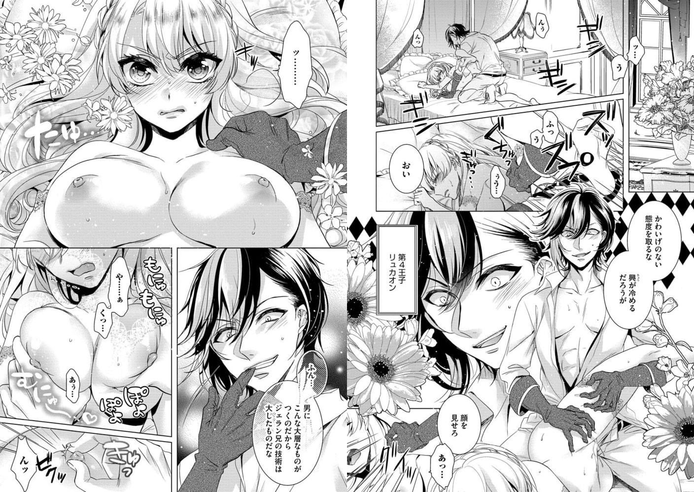 【狂王子の歪な囚愛〜女体化騎士の十月十日〜 5話】サンプル画像