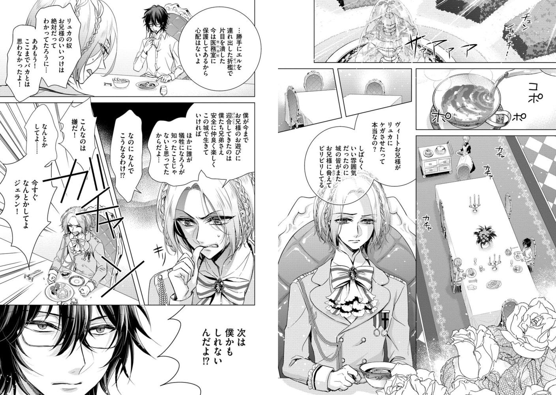 【狂王子の歪な囚愛〜女体化騎士の十月十日〜 7話】サンプル画像