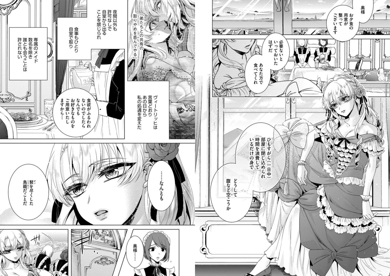 【狂王子の歪な囚愛〜女体化騎士の十月十日〜 8話】サンプル画像