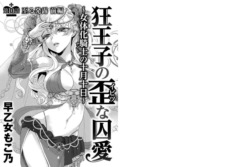 【狂王子の歪な囚愛〜女体化騎士の十月十日〜 10話】サンプル画像2