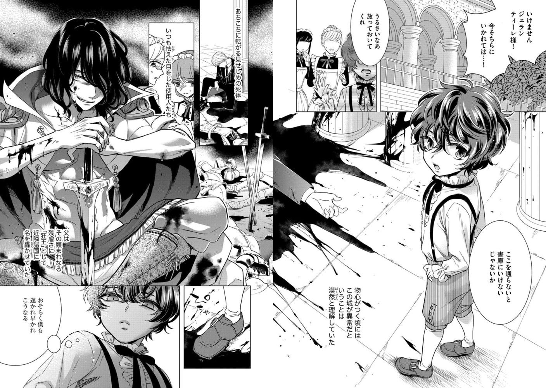【狂王子の歪な囚愛〜女体化騎士の十月十日〜 10話】サンプル画像