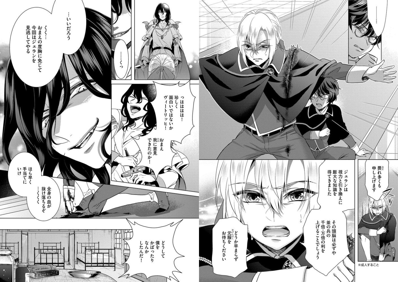 【狂王子の歪な囚愛〜女体化騎士の十月十日〜 11話】サンプル画像