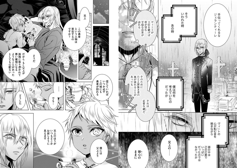 【狂王子の歪な囚愛〜女体化騎士の十月十日〜 12話】サンプル画像