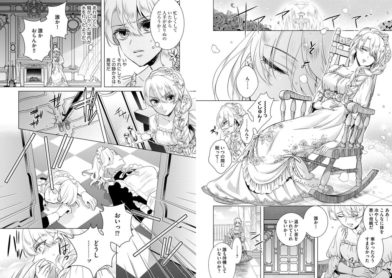 【狂王子の歪な囚愛〜女体化騎士の十月十日〜 13話】サンプル画像