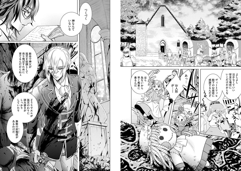 【狂王子の歪な囚愛〜女体化騎士の十月十日〜 15話】サンプル画像