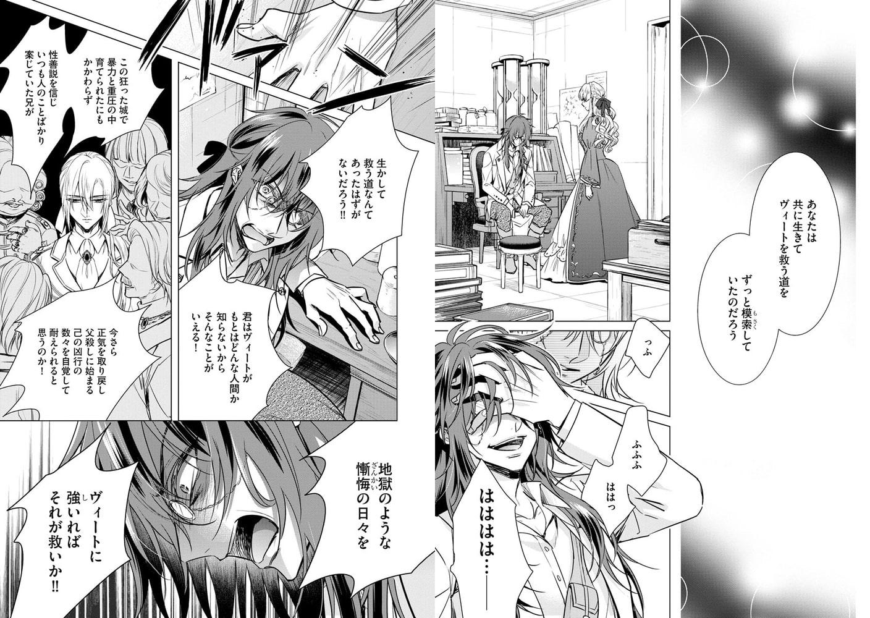 【狂王子の歪な囚愛〜女体化騎士の十月十日〜 16話】サンプル画像