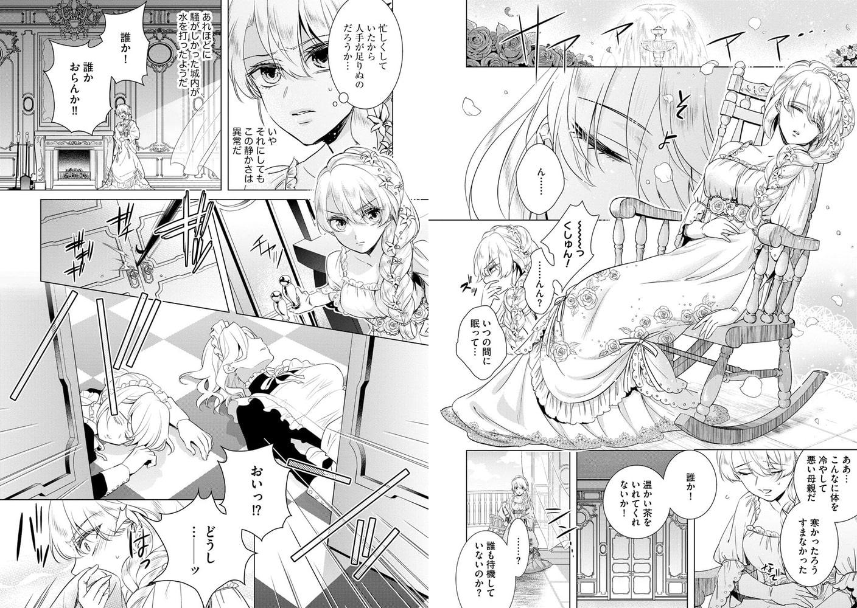 【狂王子の歪な囚愛〜女体化騎士の十月十日〜】まとめ版第3巻 サンプル画像1