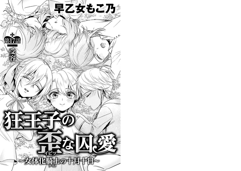 【狂王子の歪な囚愛〜女体化騎士の十月十日〜 17話】サンプル画像