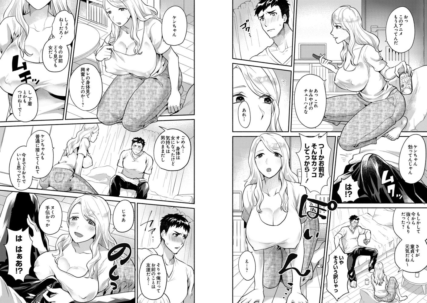 【童貞ちんぽでメス堕ちしたオレ-女のカラダの快感がヤバすぎる-】サンプル画像2
