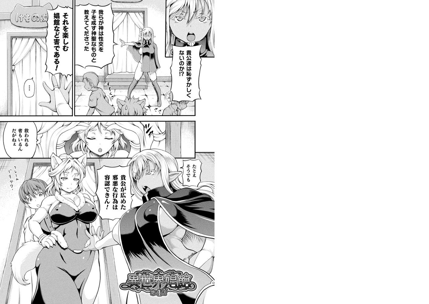【異世界娼館】第4話サンプル14