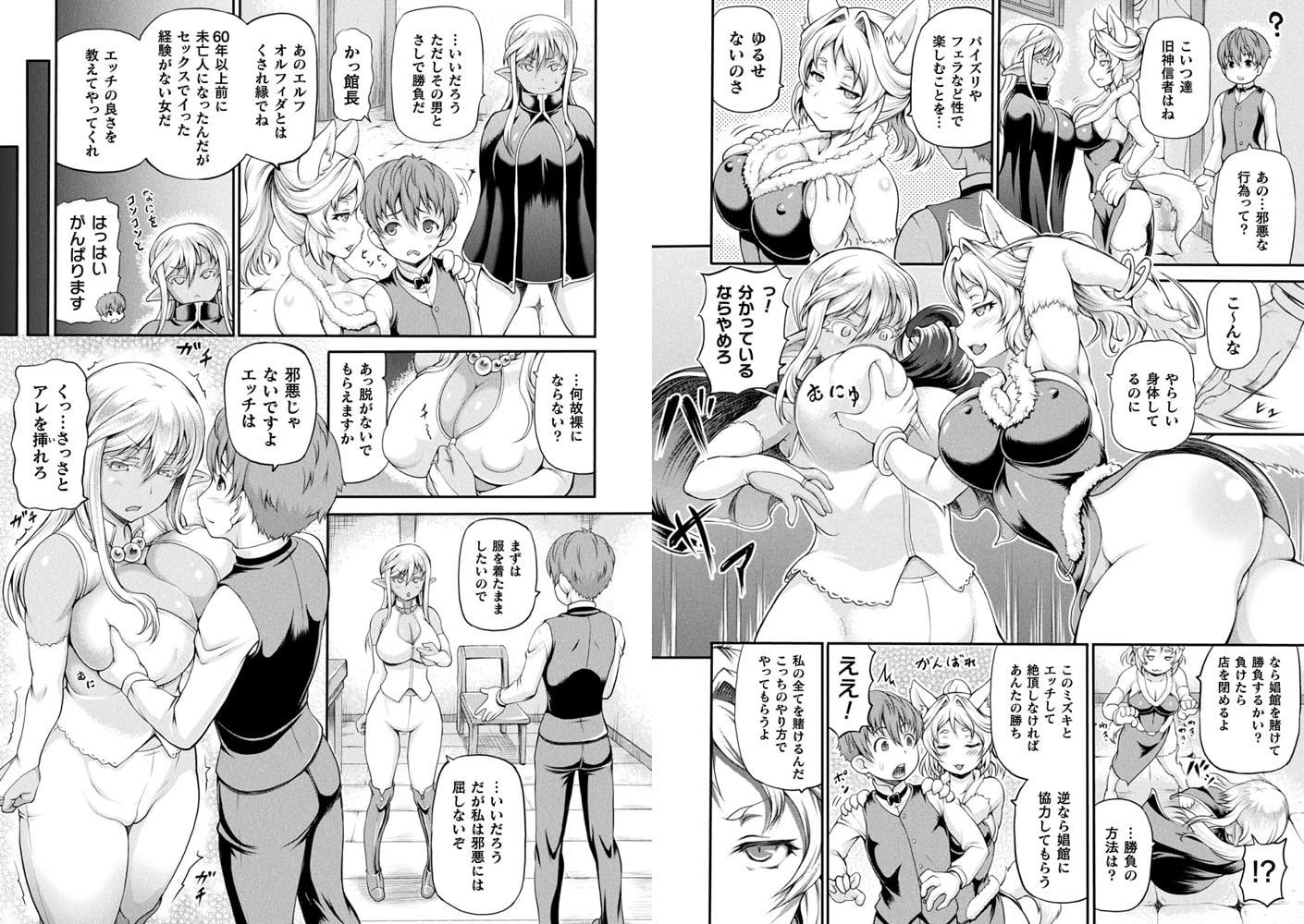【異世界娼館】第4話サンプル15