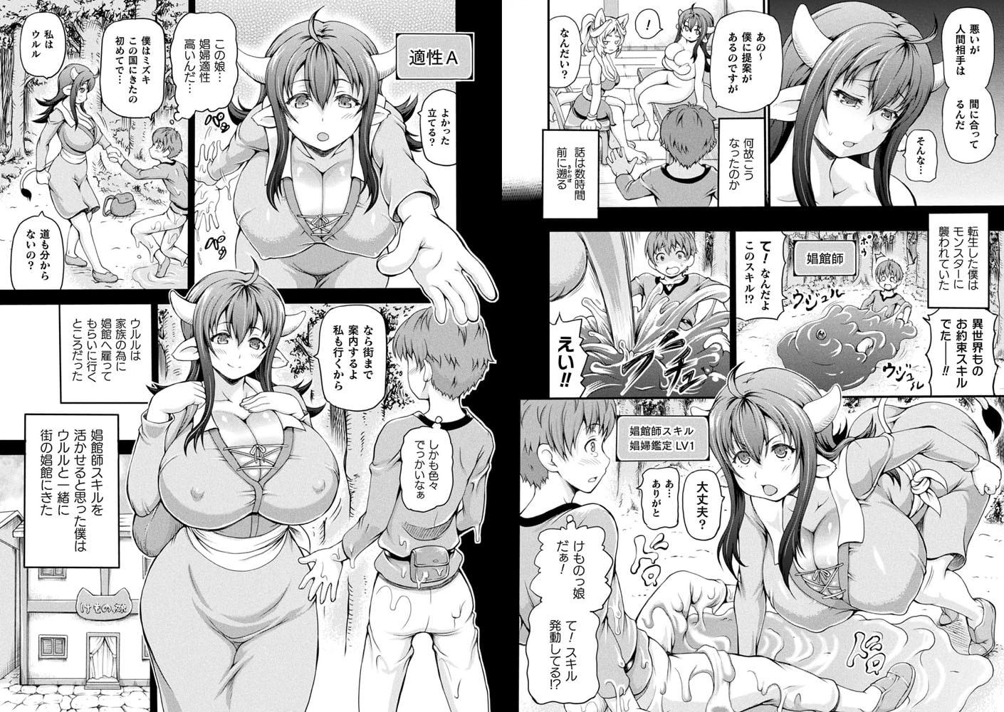 【異世界娼館】第1話サンプル2