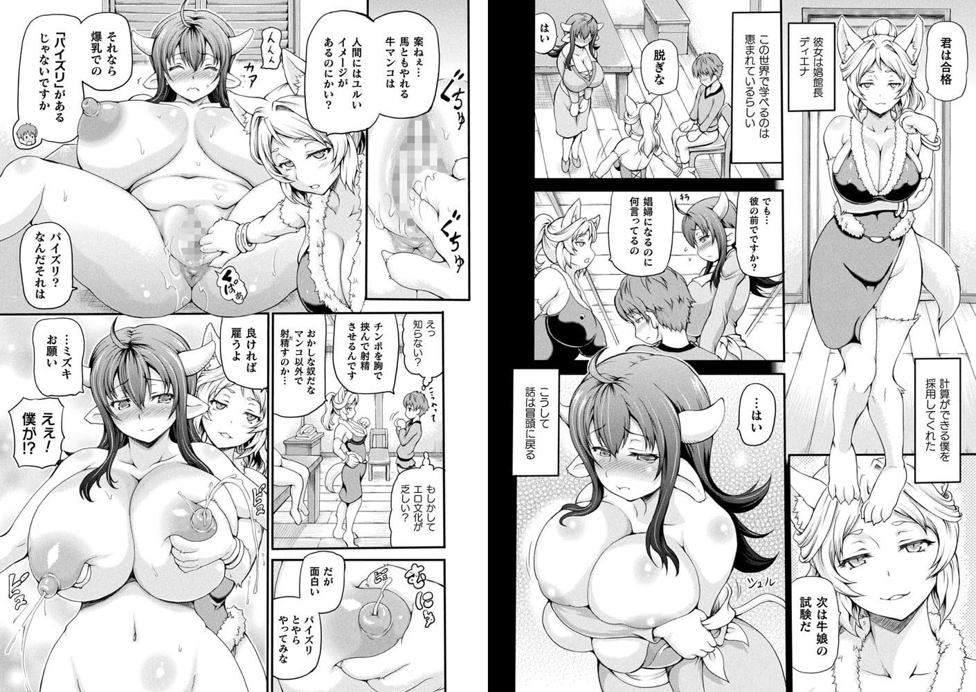 【異世界娼館】第1話サンプル3