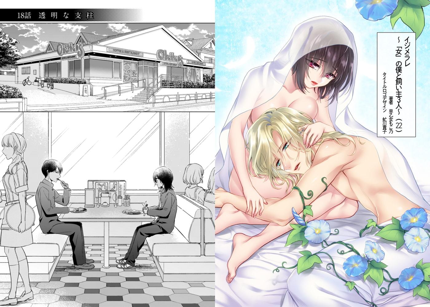 イジメラレ〜「女」の僕と飼い主3人〜【22話】サンプル画像1
