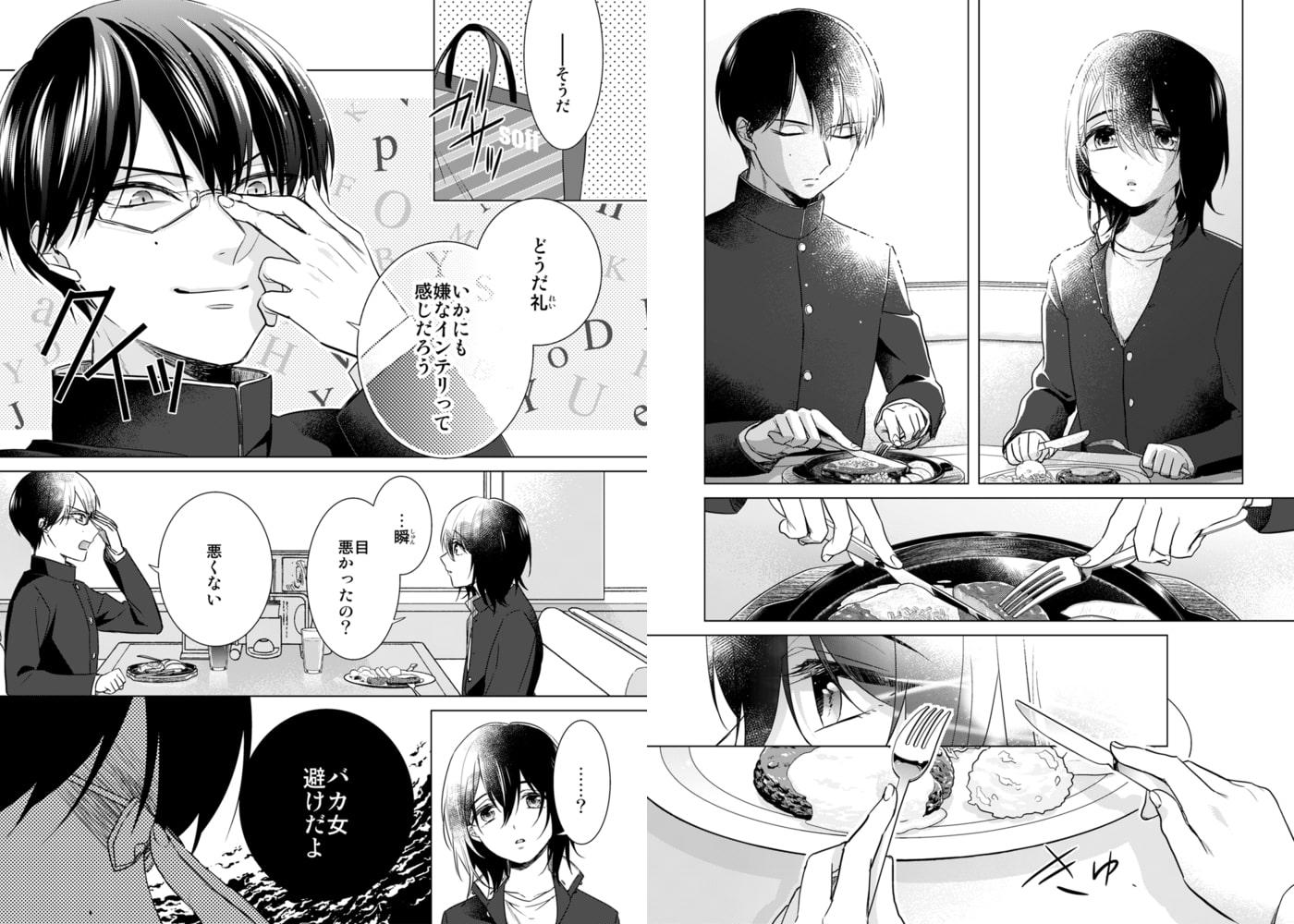 イジメラレ〜「女」の僕と飼い主3人〜【22話】サンプル画像2