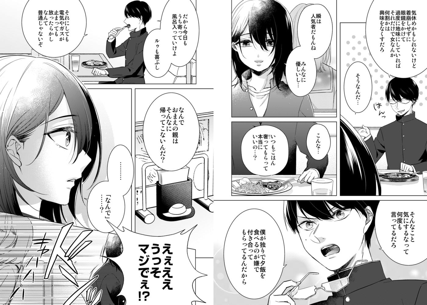 イジメラレ〜「女」の僕と飼い主3人〜【22話】サンプル画像3