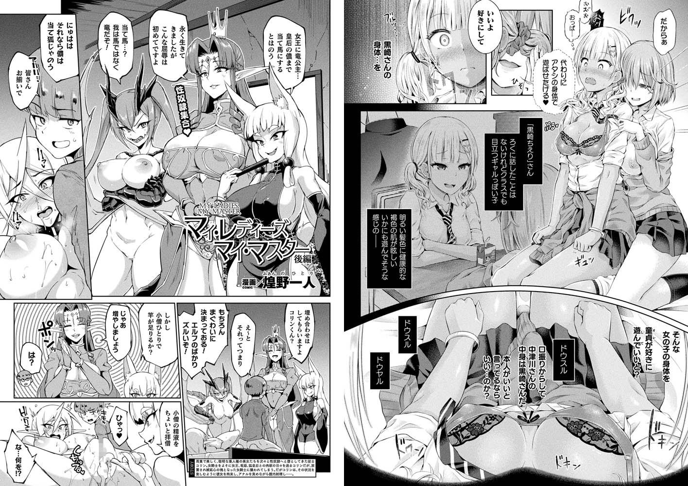 【オレ、ギャルのナカーSwap Partyー】サンプル3