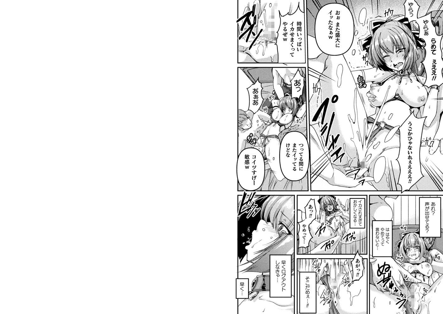 【エロゲー世界で女体化バグ!!〜NPC娼婦でご奉仕クエスト!〜】サンプル画像4