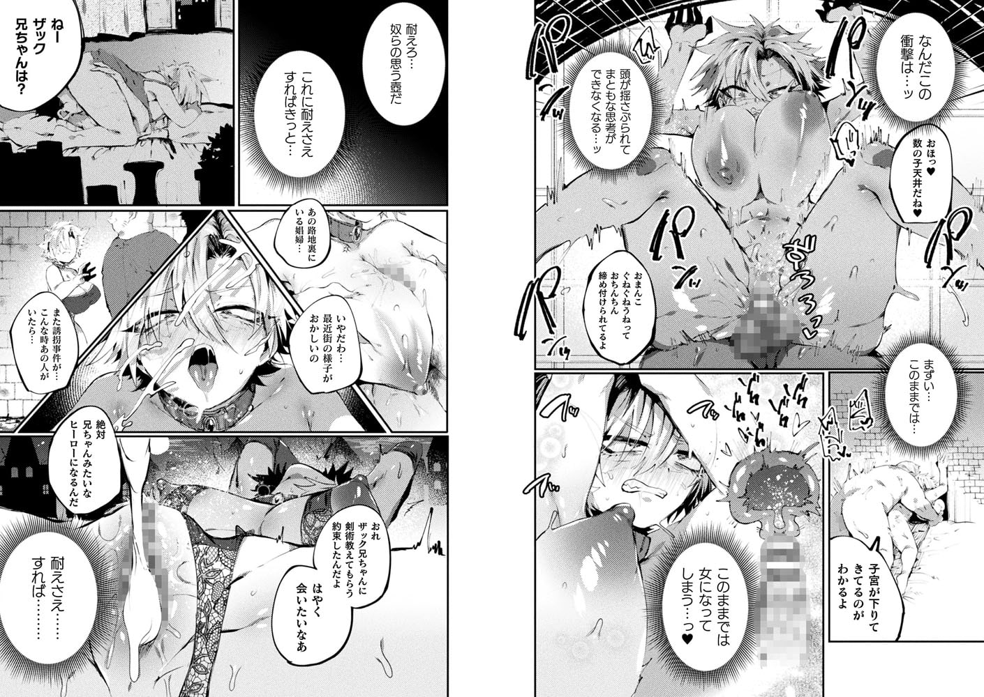 【娼婦淫録〜女体化したある賞金稼ぎの場合〜】サンプル画像4