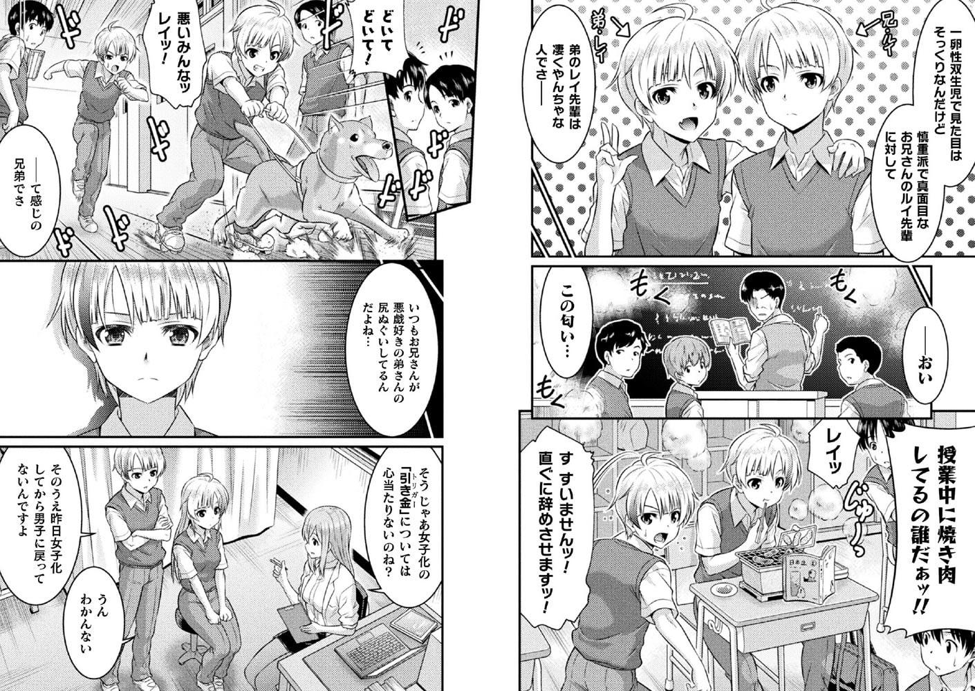 【TS学園の日常 第5話】サンプル画像3