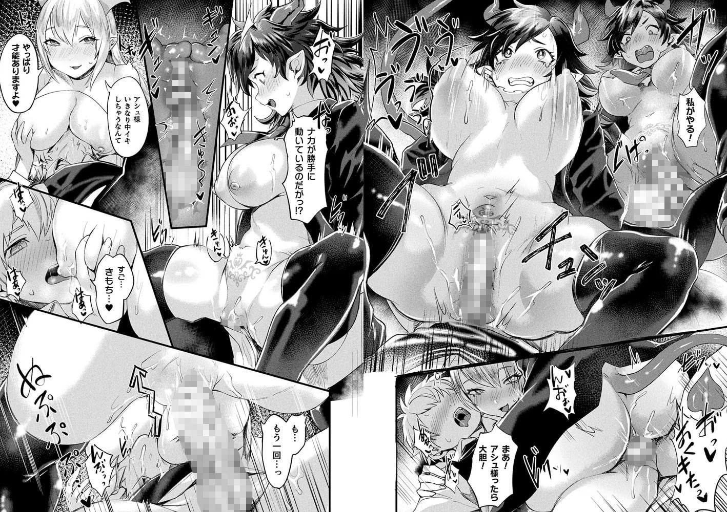 【悪魔的!TS物語】サンプル画像