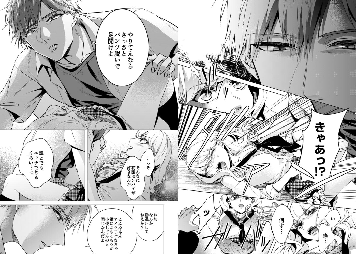 【イジメラレ〜「女」の僕と飼い主3人〜 23話】サンプル画像2