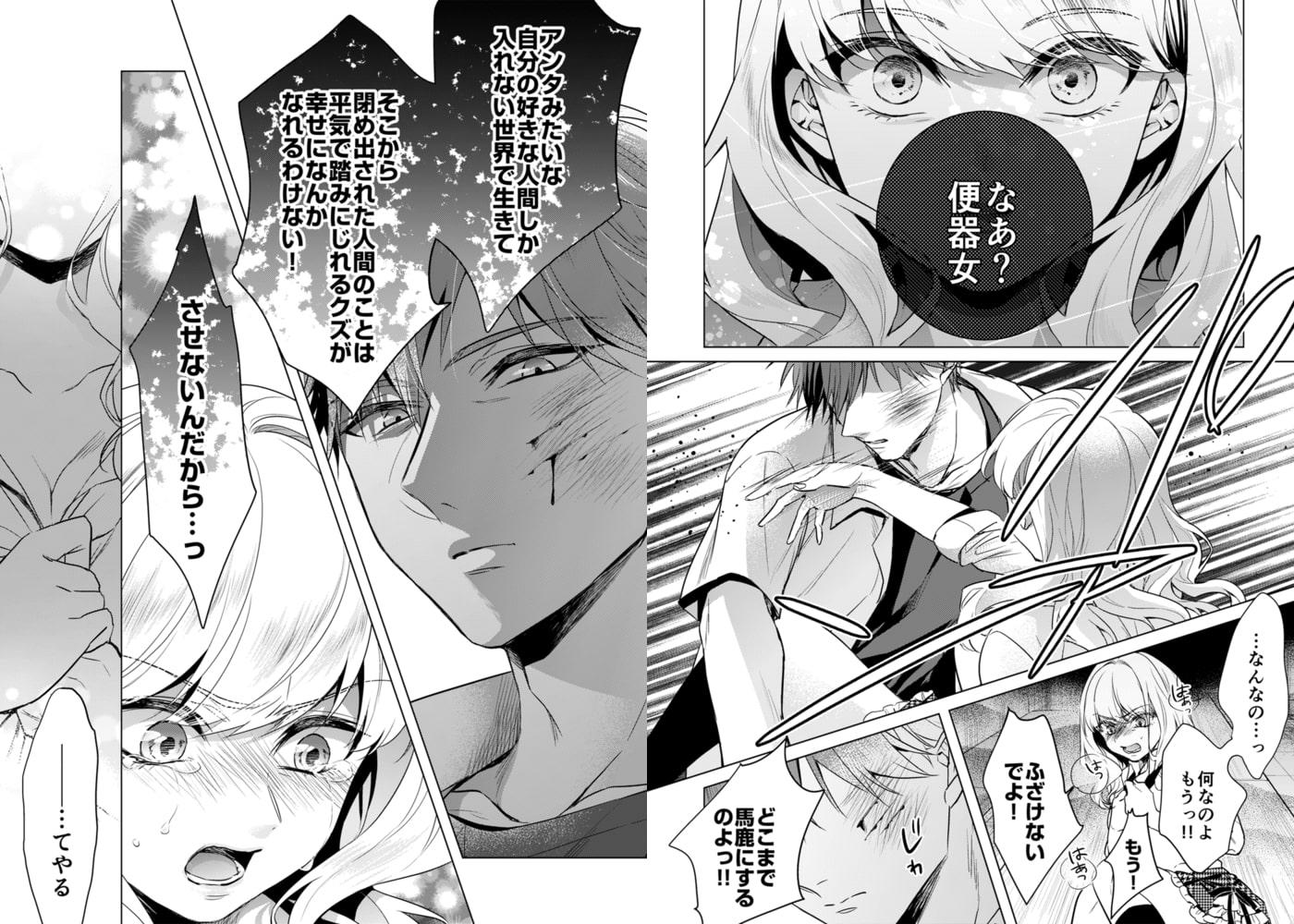 【イジメラレ〜「女」の僕と飼い主3人〜 23話】サンプル画像3