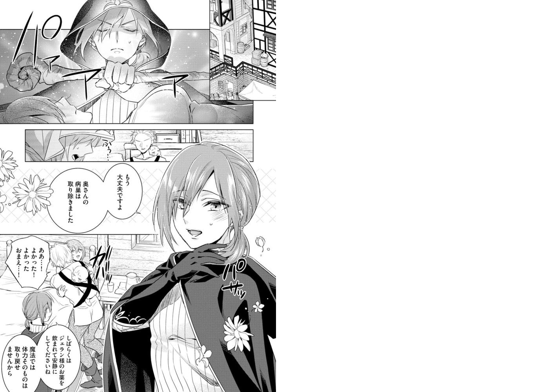 【狂王子の歪な囚愛〜女体化騎士の十月十日〜 18話】サンプル画像