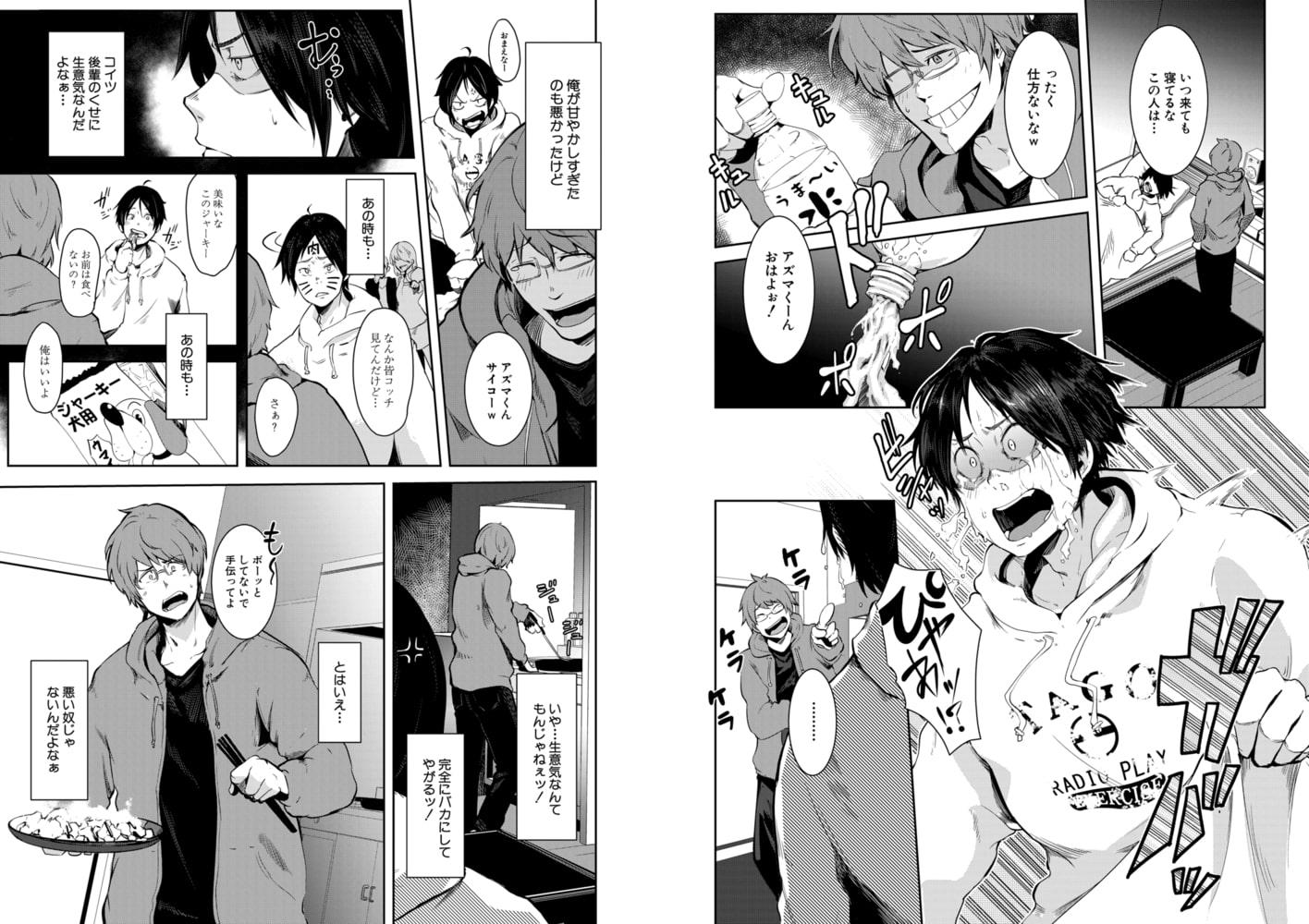 【受女受難 〜TS薬で女体化▼〜】サンプル画像1