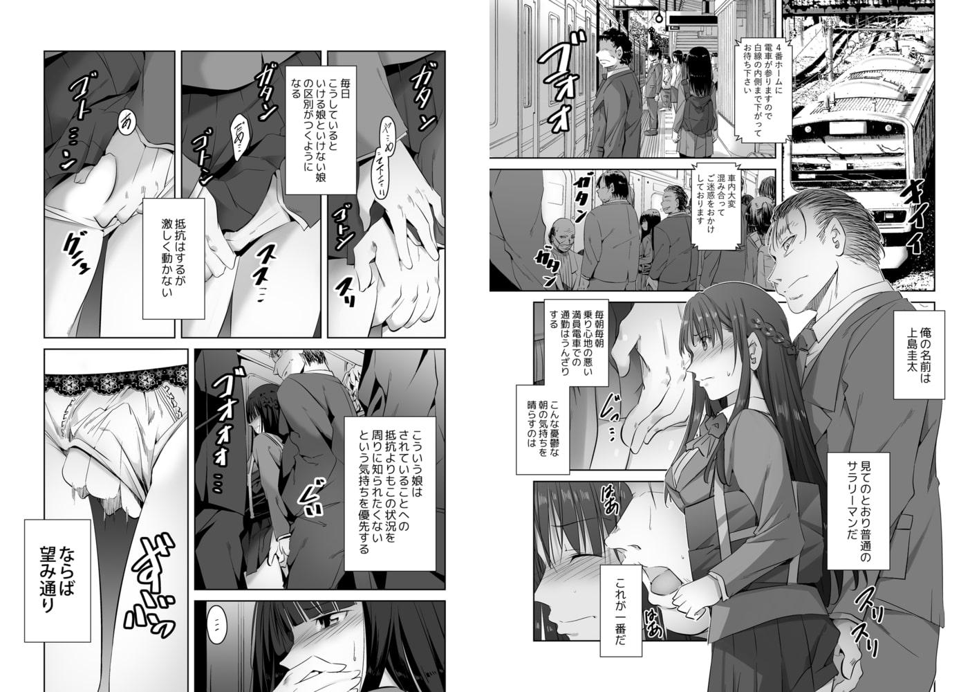 【痴漢はサレる方がキモチイイ~JKになった俺がハマった屈辱SEX(1)】サンプル画像1