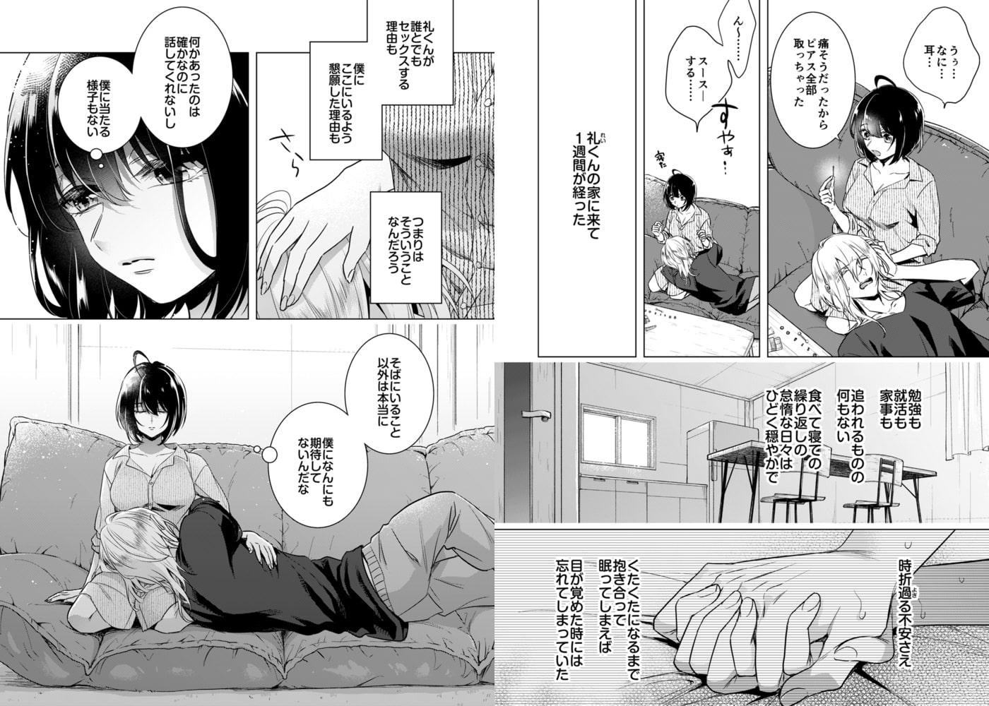 【イジメラレ〜「女」の僕と飼い主3人〜24話】サンプル画像
