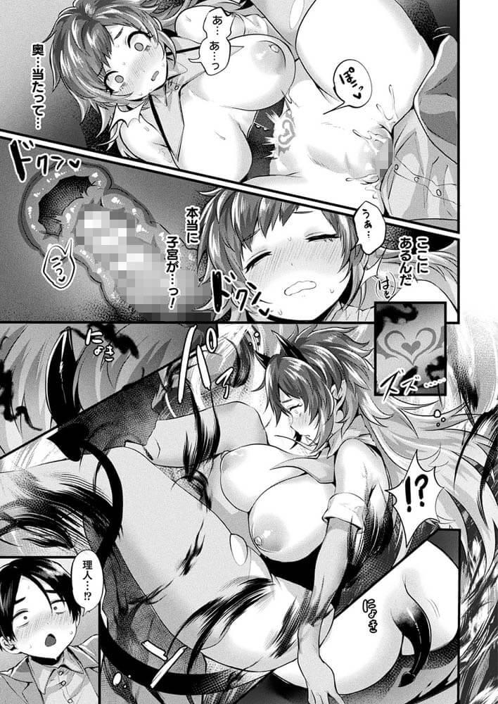 【悪魔的!TS物語2】サンプル画像1