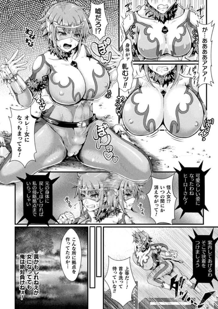 【性転姦落ヒーロー 決戦!トラップまみれの敵拠点】女怪人の力で女体化させられるヒーロー!!