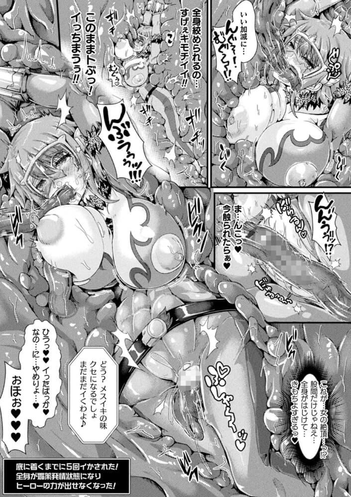 【性転姦落ヒーロー 決戦!トラップまみれの敵拠点】媚薬も塗られて敏感になったTSヒーローちゃんはさっそく絶頂させられます。