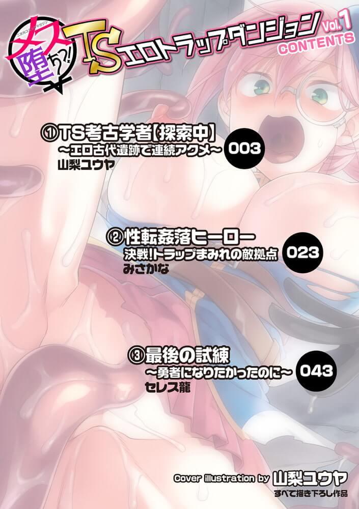 【二次元コミックマガジン メス堕ちっ!TSエロトラップダンジョン Vol.1】目次画像