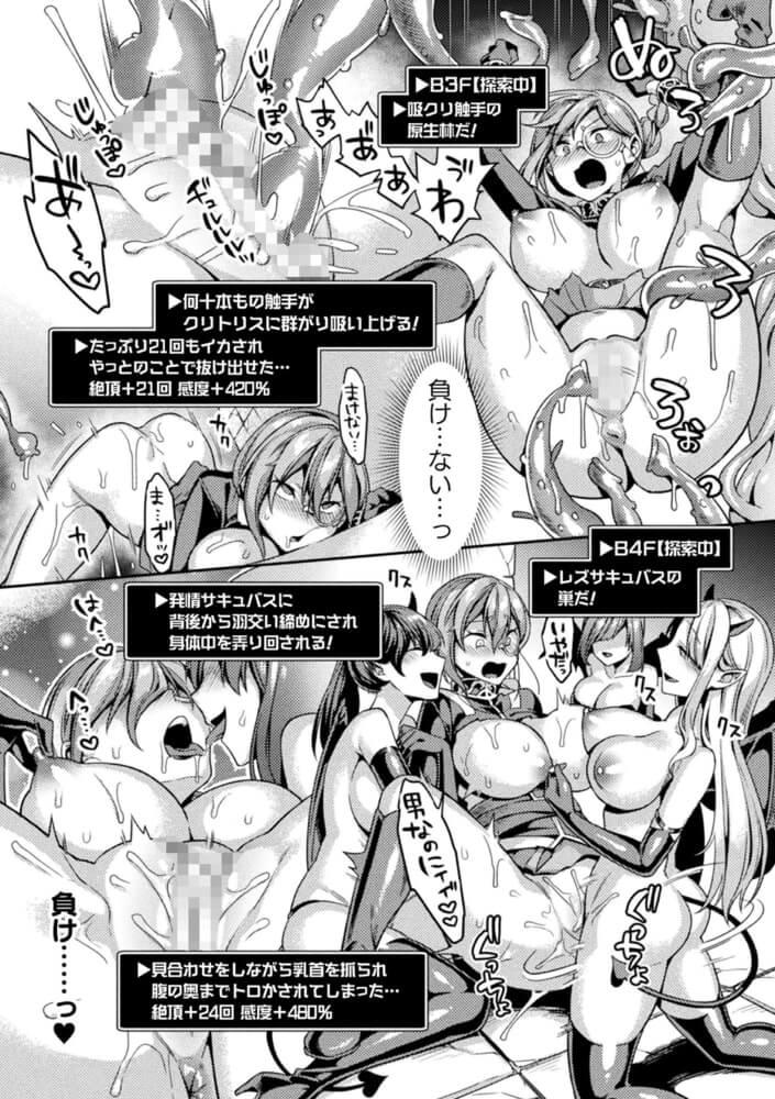 【TS考古学者【探索中】〜エロ古代遺跡で連続アクメ〜】吸クリ触手やレズサキュバスにヤラレまくるTSっ娘です!!