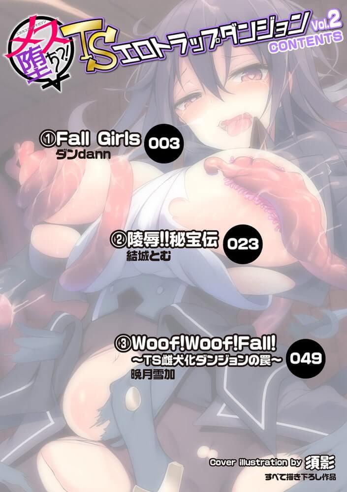 【二次元コミックマガジン メス堕ちっ!TSエロトラップダンジョン Vol.2】目次