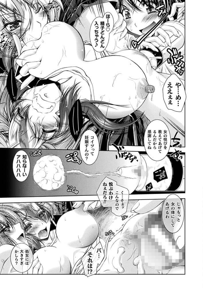 【レディース特攻隊長 翔子ちゃん】男の精液で何をするかと言いますと…!?