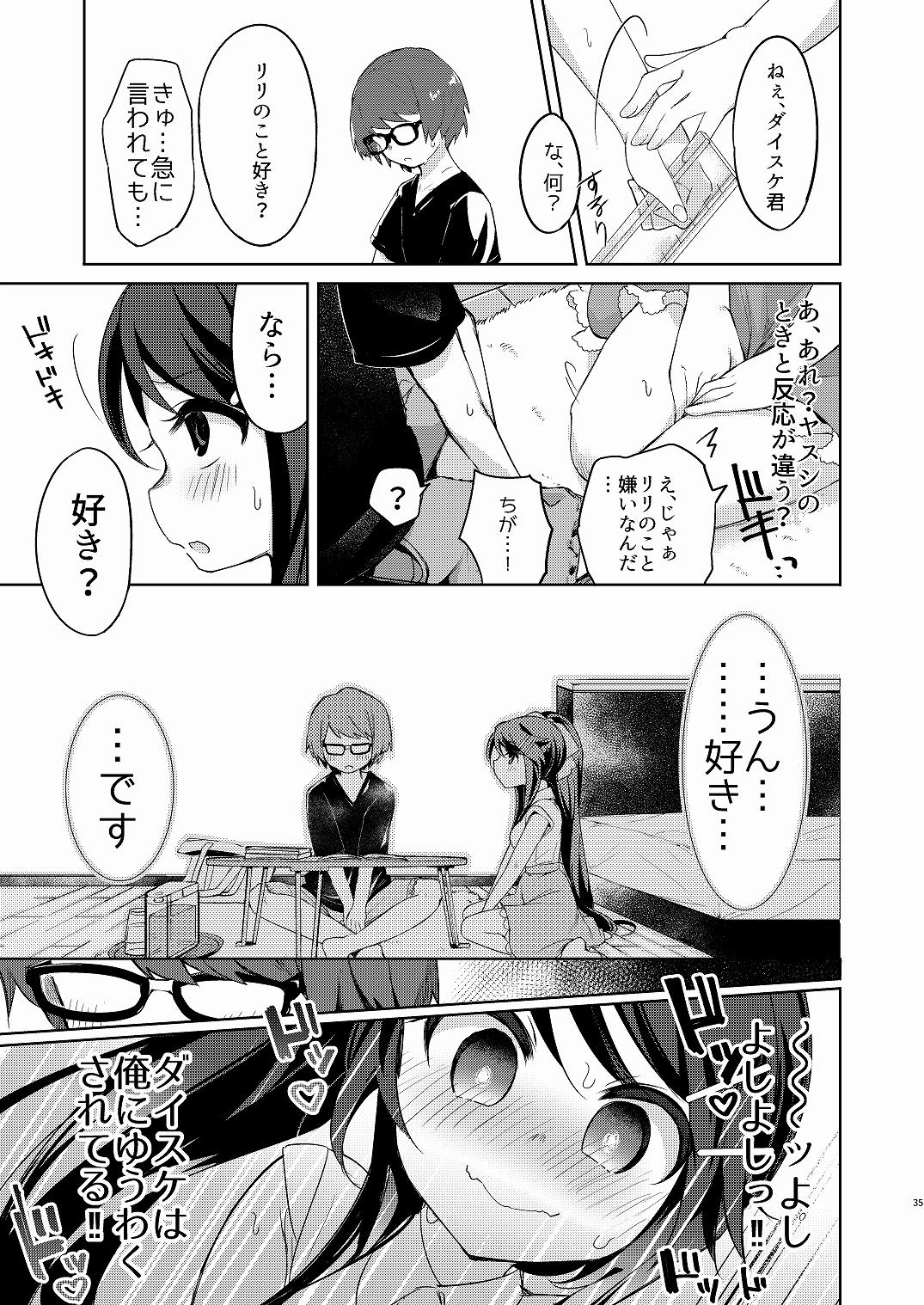 【俺はサキュバス見習い?(後編)】サンプル画像9