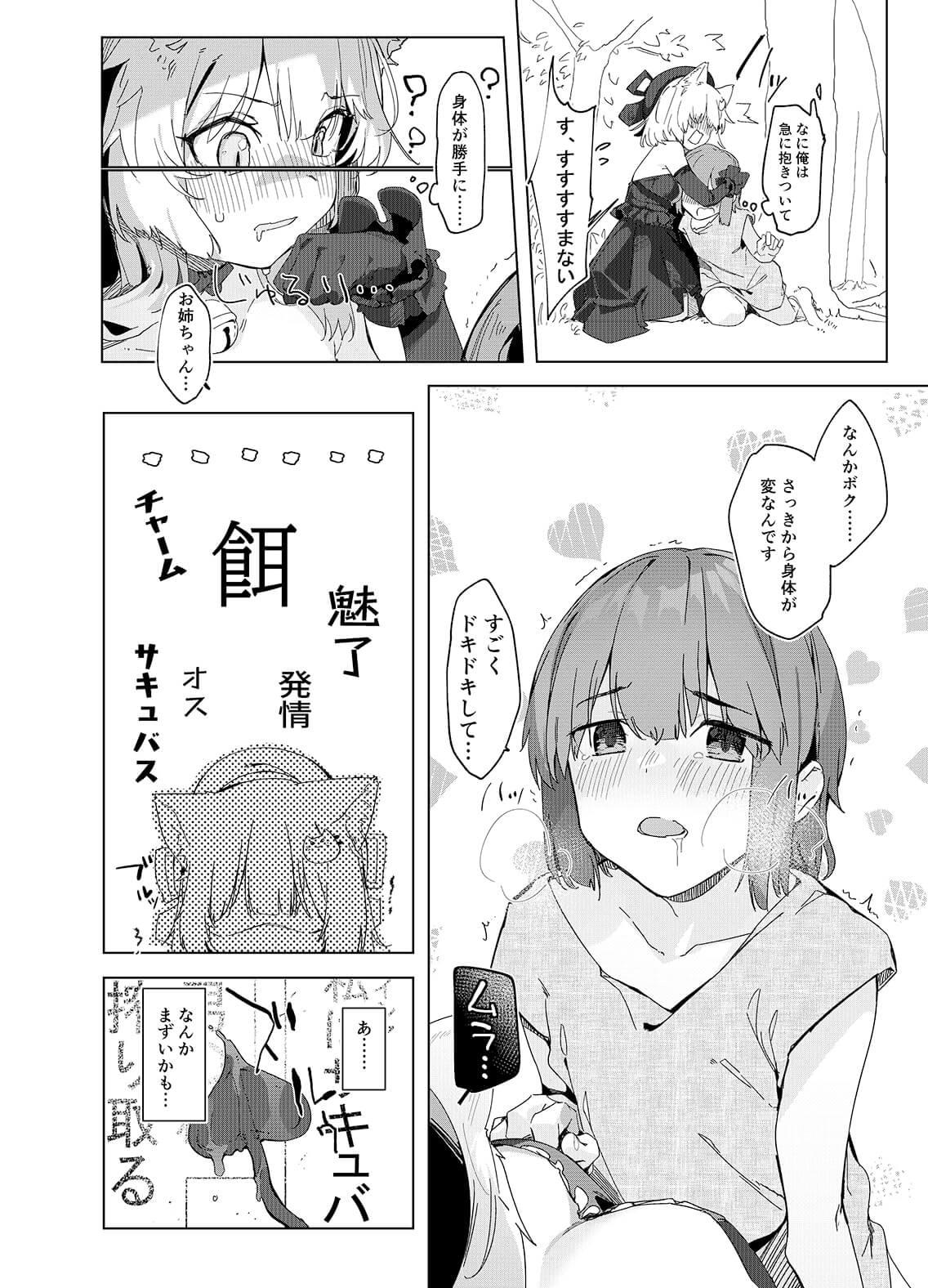 【TSねこサキュバスさんは搾精なんてしたくない!】この少年が餌です!!