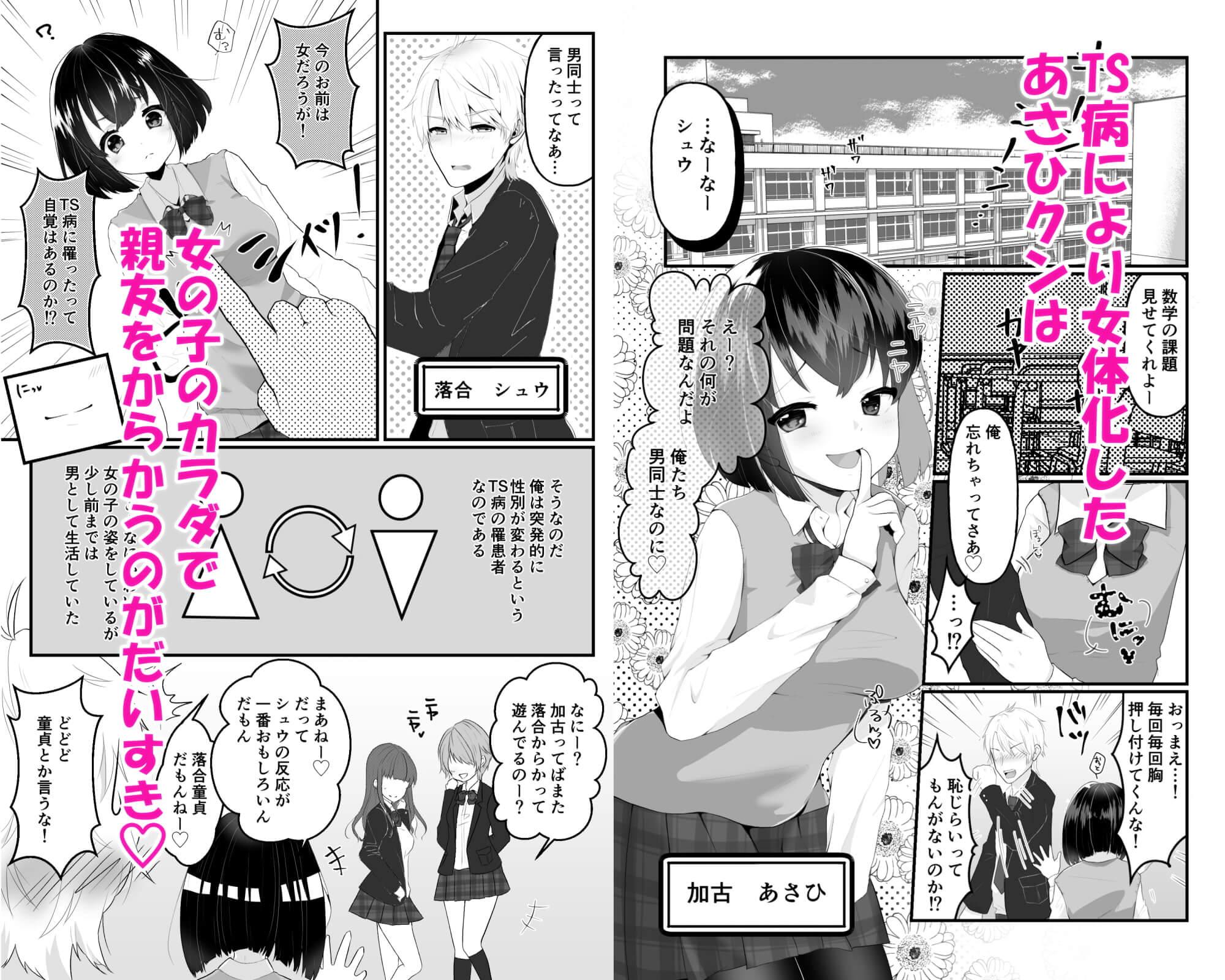 【TS娘ちゃんわからせ日誌】親友君を揶揄って楽しむTSっ娘です!!