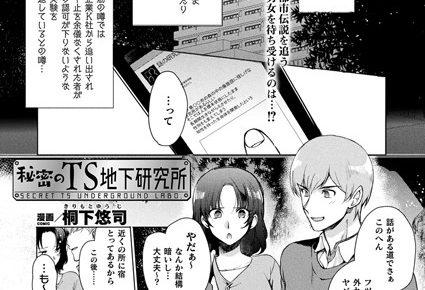【秘密のTS地下研究所】表紙