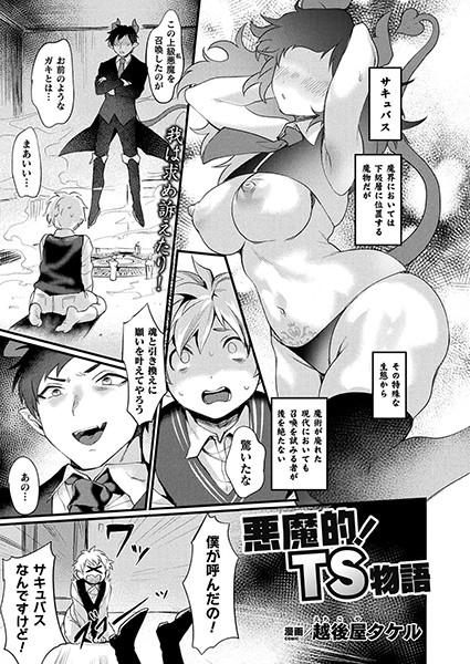 【悪魔的!TS物語】表紙