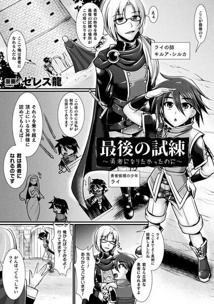 【最後の試練〜勇者になりたかったのに〜】表紙画像