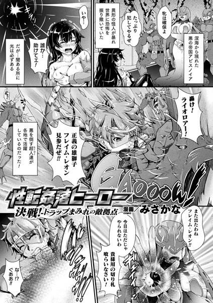 【性転姦落ヒーロー 決戦!トラップまみれの敵拠点】表紙画像