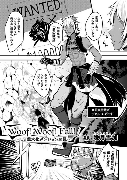 【Woof!Woof!Fall!〜TS雌犬化ダンジョンの罠〜】表紙画像