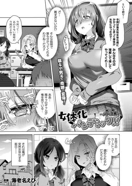 【女体化パンデミック!! 〜パパ活編〜】表紙画像